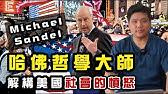 (開啟字幕) 哈佛哲學大師Michael Sandel 新書解構美國🇺🇸社會的憤怒,民粹主義是精英傲慢的反樸,民主黨應負最大責任,20210114