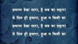 Hai Apna Dil To Awara (H) - Solva Saal (1958)