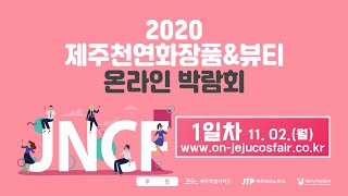 2020 제주천연화장품 & 뷰티온라인박람회 (1…
