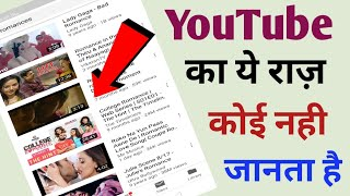 5 YouTube Secret #Settings for All Smartphone Users 2019!By stand up india