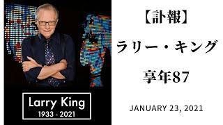 【訃報】ラリー・キングさん、逝く コロナで入院 テレビ報道時代の閉幕か?