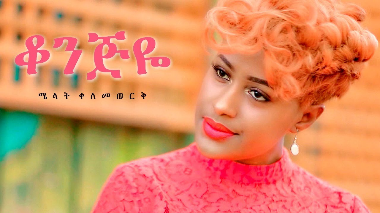 Melat Kelemework - Konjiye | ቆንጅዬ - New Ethiopian Music 2019 (Official Video)