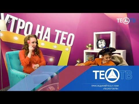 """""""Утро на Тео"""" / Эфир от 30.04.2019 / ТЕО-ТВ 2019 6+"""