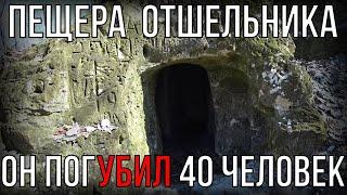 Пещера отшельника   Скит   Костёнки   Воронеж   часть 3