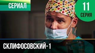 Склифосовский 1 сезон 11 серия - Склиф