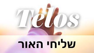 שליחי האור של טלוס- מדיטציה אוגוסט 2020