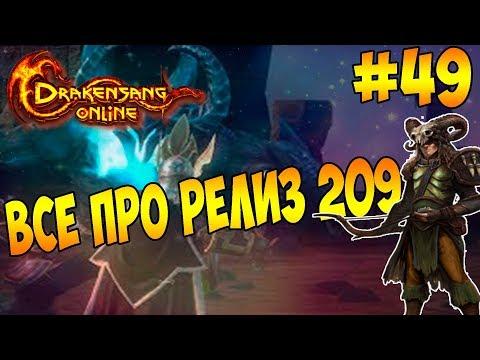 Drakensang Online → 49: РЕЛИЗ 209!