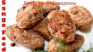 Котлеты из Говядины /По Домашнему /Пошаговый Рецепт /Очень Нежные и Сочные!