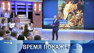 Чего боятся киевские власти? Время покажет. Выпуск от21.08.2017