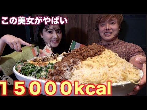 ペロッと完食!!15000kcalの超巨大パスタをガチ大食いの方と食べたら胃袋のレベルが違いすぎる