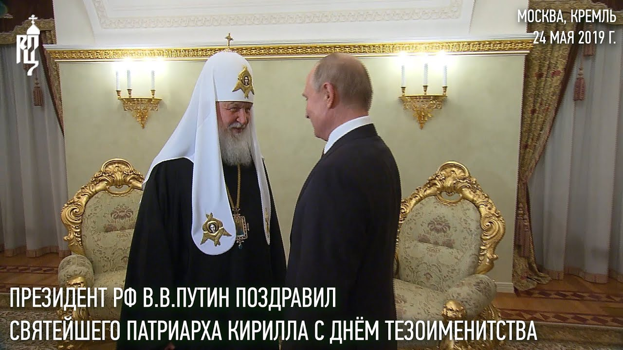 В.В. Путин поздравил Святейшего Патриарха Кирилла с днем тезоименитства