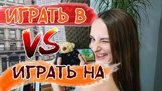 Verb ИГРАТЬ (to play) in Russian. Играть НА vs Играть В. Russian for beginners