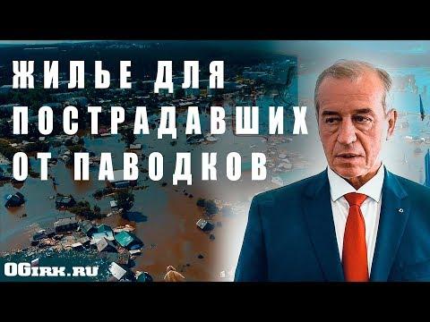 О компенсации и предоставлении жилья пострадавшим от паводков рассказал губернатор Иркутской области
