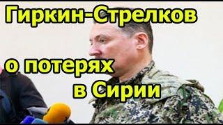 Стрелков-Гиркин рассказал о тяжелейших потерях российских военных в Сирии