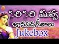 Siri Siri Muvva Jukebox | New Telangana Folk Songs | New Folk Songs Telugu | New Janapada Songs video