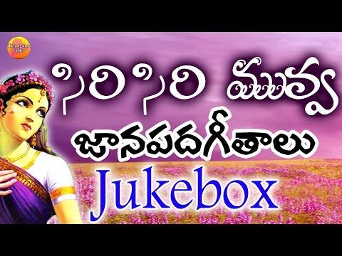 Siri Siri Muvva Jukebox | New Telangana Folk Songs | New Folk Songs Telugu | New Janapada Songs
