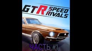 ПРОХОЖДЕНИЕ ИГРЫ°_•ЧАСТЬ#1☆ GTR SPEED RIVALS ☆