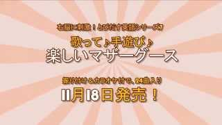 歌って♪手遊び♪楽しいマザーグース 11月18日全国CDショップ&オンライ...