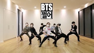 BTS - DOPE (쩔어) | Dance Cover by AO Crew