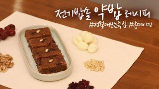 [웨더뉴스] 요리쿡 웨더쿡 '약밥'