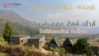 ชวนเที่ยว ชวนพัก  n De On Hill House  อิน ดิ ออง ฮิลล์ เฮ้าส์