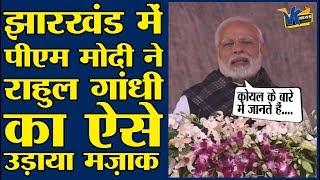 पीएम मोदी ने कही ऐसी बात, सभा में बैठे लोग ठहाके मारने लगे|PM Modi mimics of Rahul Gandhi