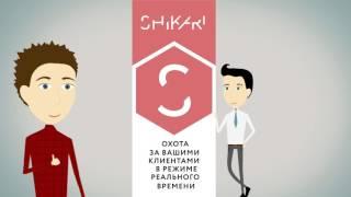 SHIKARI - сервис поиска клиентов в социальных сетях, блогах и форумах