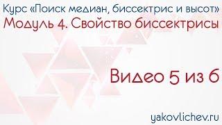 04. Свойство биссектрисы (часть 05)