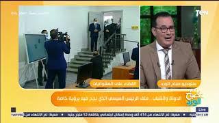 شاهد.. أستاذ علوم سياسية: مصر تفوقت على البرازيل والمكسيك في ملف العشوائيات