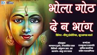 भोला गोठ दे न भांग- DJ Remix Song 2017 | Bhola Goth De Na Bhang | Dinu Indauriya HITS 2017 | AUDIO