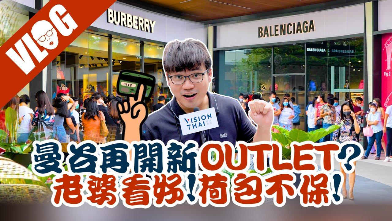 """2020最新泰國Outlets多好逛?名牌3折起!泰國人都在排! """"暹羅精品奧特萊斯""""(Siam Premium Outlets)"""