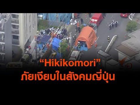 """Hikikomori"" ภัยเงียบในสังคมญี่ปุ่น - วันที่ 06 Jun 2019"