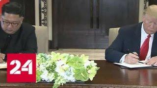 США и КНДР подписали совместный документ по итогам встречи в Сингапуре - Россия 24
