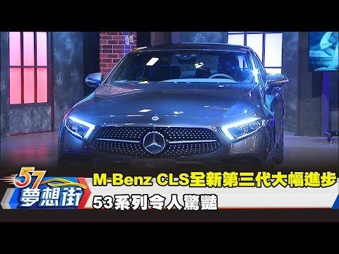 M-Benz CLS全新第三代大幅進步 53系列令人驚豔《夢想街57號 預約你  的夢想》2018.10.19