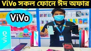 All ViVo Mobile Update Price In Bangladesh 2020    সকল ViVo ফোনে ডিসকাউন্ট অফার