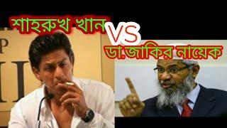 দেখুন শাহরুখ খানের নামে কি বললো ডা.জাকির নায়েক।  শুনলে অবাক হয়ে যাবেনby Bindass boyzz LTD-01