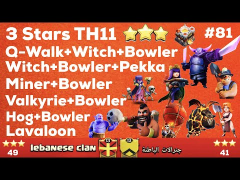 Clash Of Clan 🌟 3 Stars TH11 With Lavaloon,Miner,Bowler,Pekka,Valkyrie,& HogRider #81 🌟 July 2017!