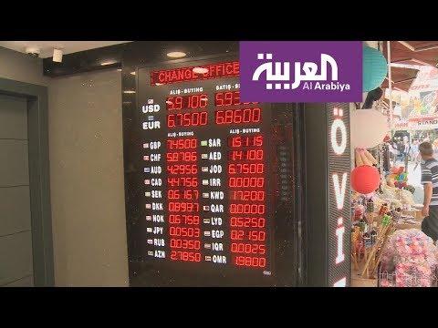 مؤسسات مالية عالمية تتوقع انكماشا للاقتصاد التركي وانخفاضا في الليرة  - 11:21-2018 / 8 / 18