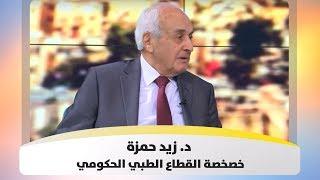 د. زيد حمزة - خصخصة القطاع الطبي الحكومي