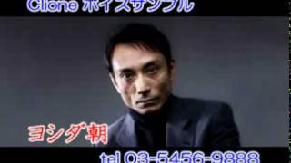 俳優・ヨシダ朝(よしだあさひ)のボイスサンプルです。