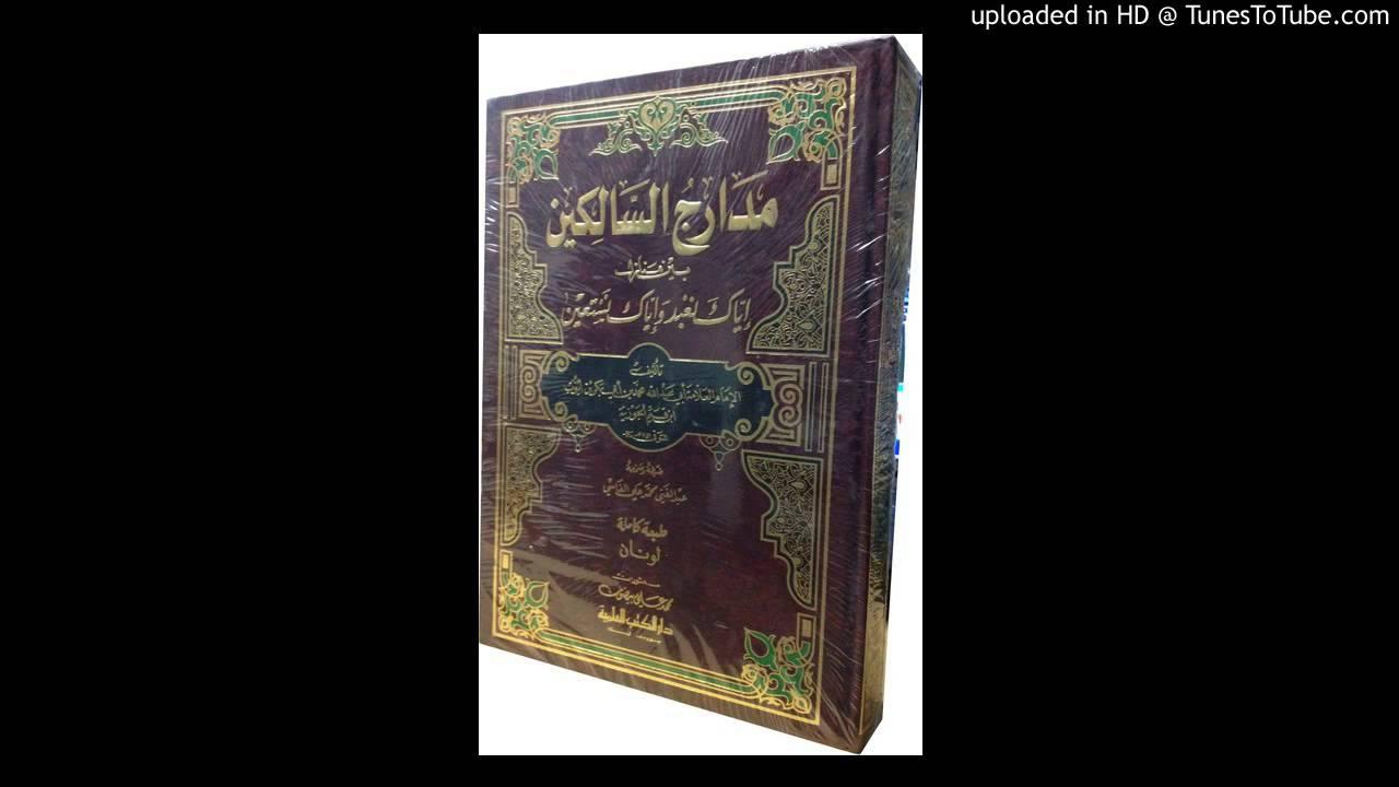 مدارج السالكين محمد سيد حاج mp3