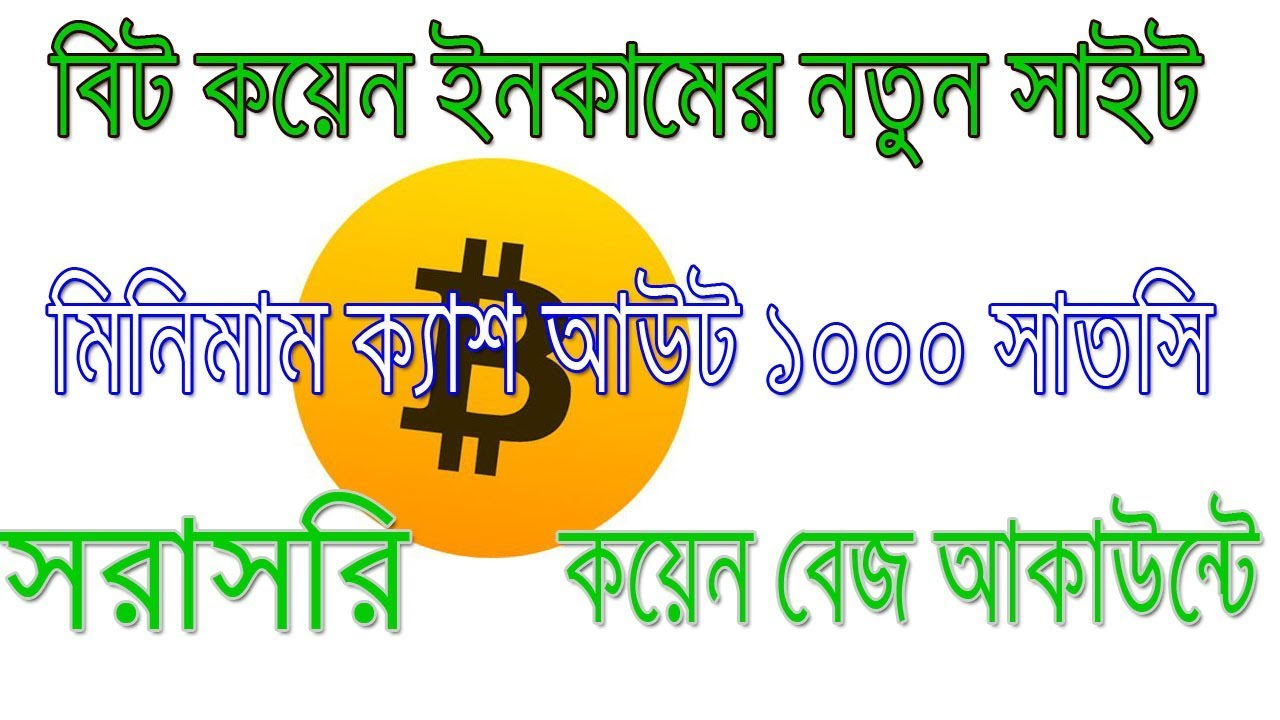 How To Earn Free Bitcoin New Btc Income Site 2019 Bangla Tutorial -