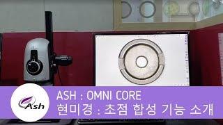 OMNI CORE 디지털현미경 : 초점 합성 기능 &a…