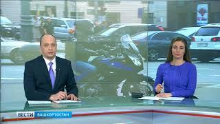 Вести-Башкортостан - 25.04.18