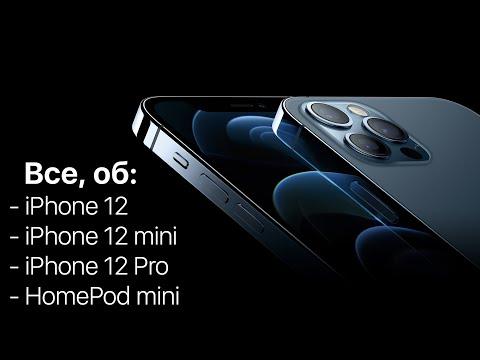 Все о новых iPhone 12, 12 mini, 12 Pro, HomePod mini. Презентация Apple Event за 8 минут на русском