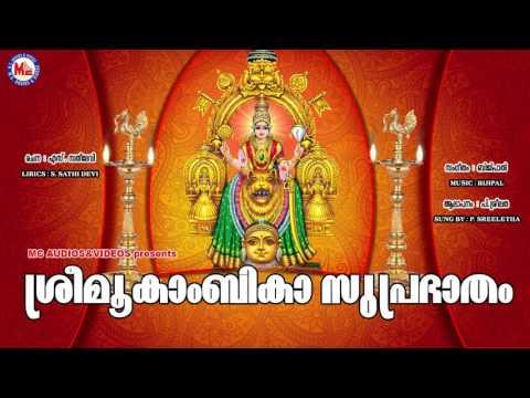 ശ്രീ മൂകാംബികാ സുപ്രഭാതം | SREEMOOKAMBIKA SUPRABHATHAM | Hindu Devotional Song Malayalam | Devi Song
