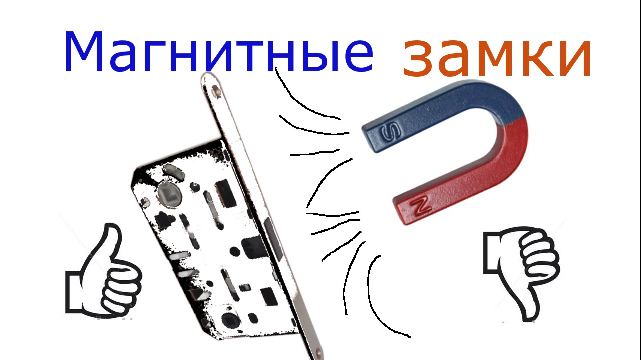 Врезной замок apecs может использоваться как для входных, так и для. Купить