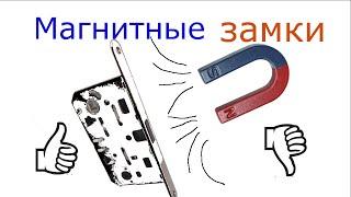 видео Как врезать замок в межкомнатную дверь: устройство магнитного вида