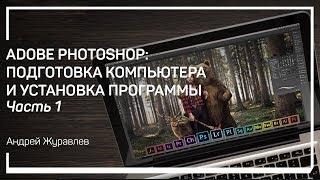Условия просмотра. Adobe Photoshop: подготовка компьютера и установка программы. Андрей Журавлев