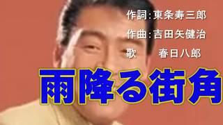 春日八郎 雨降る街角(カラオケ練習用)作詞:東条寿三郎 作曲:吉田矢...